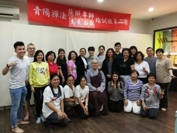 馬來西亞禪法培訓班